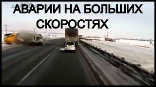 ДТП, АВАРИИ НА ОГРОМНОЙ СКОРОСТИ, АВТОРЕГИСТРАТОР