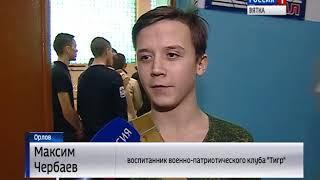 В Орлове прошёл военно-спортивный турнир по силовому многоборью (ГТРК Вятка)