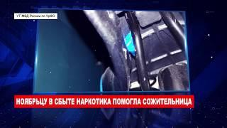 Ноябрьск. Происшествия от 18.05.2018 с Еленой Воротягиной