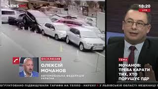 Алексей Мочанов о масштабном ДТП в Киеве 23.10.18