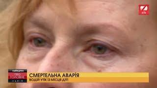 Смерть молодого батька на Львівщині: винуватець ДТП утік з місця трагедії