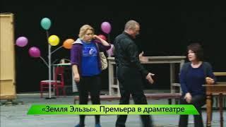 ИКГ Новый спектакль в драме #7