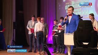 В Архангельске наградили победителей Всероссийской олимпиады по химии