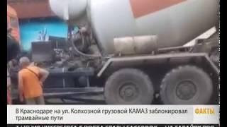 В Краснодаре водитель бетономешалки снес опору ЛЭП и заблокировал движение транспорта