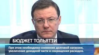 Плюс 200 млн рублей: бюджет Тольятти будет скорректирован