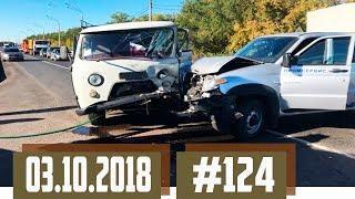 Новые записи АВАРИЙ и ДТП с авто видеорегистратора #124 Октябрь 03.10.2018