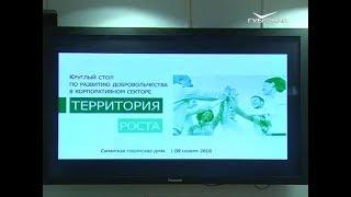 Круглый стол по развитию корпоративного добровольчества прошел в Самаре