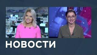 Новости от 14.11.2018 с Марианной Минскер и Лизой Каймин