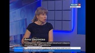 РОССИЯ 24 ИВАНОВО ВЕСТИ ИНТЕРВЬЮ ШЕРОНОВА А В