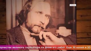 Од пинге. 142 года со дня рождения Степана Эрьзи
