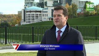 Ильсур Метшин: станет ли прогулочная зона возле НКЦ излюбленным местом отдыха для казанцев? ТНВ