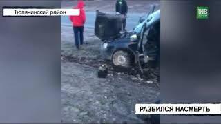 Смертельная авария с участием мотоцикла и автомобиля Лада Калина произошла в Тюлячинском район - ТНВ