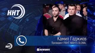 Камил Гаджиев: Арест Зиявудина Магомедова не отразится на планах FIGHT NIGHTS GLOBAL