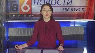Новости ТВ 6 Курск 20 02 2018