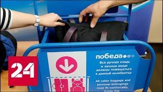 Верховный суд разрешил брать в самолет личные вещи, помимо ручной клади - Россия 24