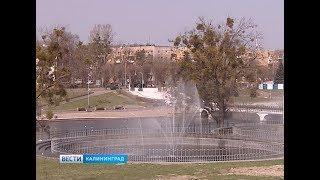 В Калининграде завершился отопительный сезон, заработали первые фонтаны