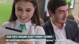 """Первая элитная иномарка от """"Макфы"""" уехала в Дагестан"""