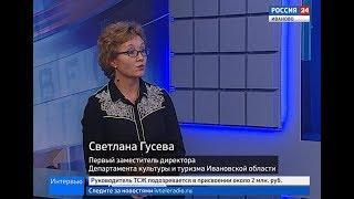 РОССИЯ 24 ИВАНОВО ВЕСТИ ИНТЕРВЬЮ ГУСЕВА С