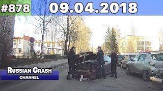 Подборка ДТП 09.04.2018 на видеорегистратор Апрель 2018 #878