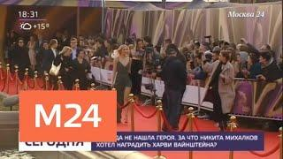 За что Никита Михалков хотел вручить приз Харви Вайншейну - Москва 24