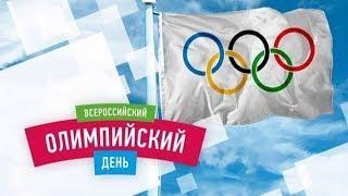 30 июня в Ханты-Мансийске отметят Всероссийский Олимпийский день