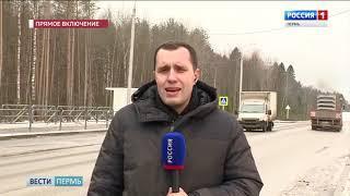 В Перми официально открыли новый участок дороги на Новые Ляды
