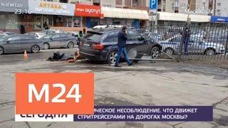 Следователи выясняют обстоятельства ДТП на Люблинской улице - Москва 24