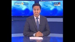 Вести Бурятия. 10-00 (на бурятском языке). Эфир от 22.11.2018