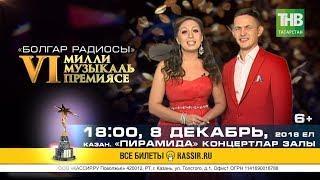 Айгөл һәм Ришат Шәйхетдиновлар. VI Милли музыкаль премия 2018   ТНВ