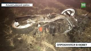 Водитель и пассажир мотоцикла «Кавасаки» погибли в результате ДТП - ТНВ