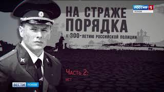 Вести-Псков 05.06.2018 20-45