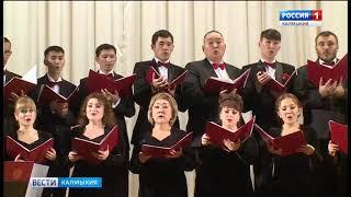 В Элисте пройдёт благотворительный концерт Государственного хора Калмыкии
