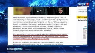 В Монако задержан пермский миллиардер