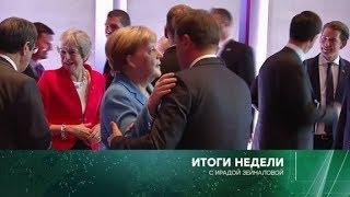 """""""Итоги недели"""" с Ирадой Зейналовой. 14 октября 2018 года"""