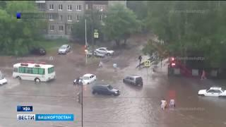 Поваленные деревья и затопленные здания: в Уфе устраняют последствия непогоды