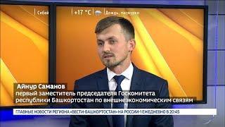В 2021 году Башкирия примет «Апимондию»