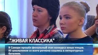 В финальном этапе конкурса чтецов приняли участие 85 школьников Самарской области