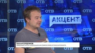 """""""Акцент с Евгением Ениным"""": Евгений Бурденков"""