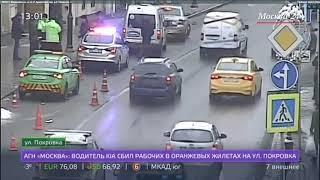Таксист сбил пешеходов в Москве и протащил 100 метров