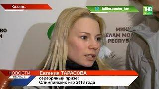 Олимпийский призёр Евгения Тарасова вернулась в Казань - ТНВ