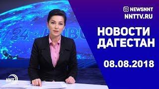 Новости Дагестан за 08.08.2018 год