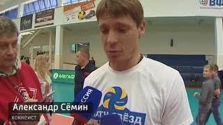 В Красноярске стартовал традиционный кубок города по волейболу памяти Алексея Грошева