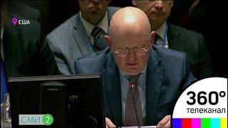 В Совбезе ООН не смогли договориться по Сирии - СМИ2