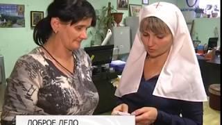 В Белгороде проходит благотворительная акция «Позвони мне, позвони!»