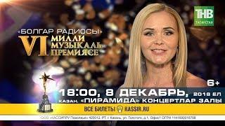 Ләйсән Гыймаева. VI Милли музыкаль премия 2018 | ТНВ