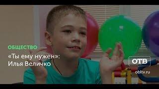 «Ты ему нужен»: Илья Величко