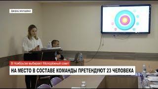 В Ноябрьске выбирают Молодёжный совет