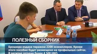 Справочник для некоммерческих организаций представили в Общественной палате Самарской области