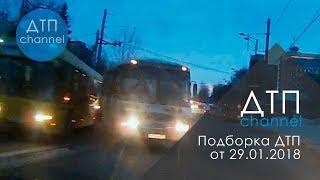 Подборка ДТП за 29.01.2018 год