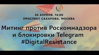 Митинг за свободу интернета! 30.04.2018. Москва пр-т Сахарова